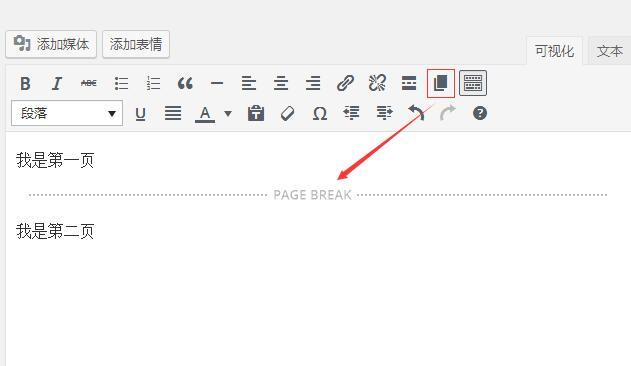 将WordPress编辑器下一页功能集成到主题