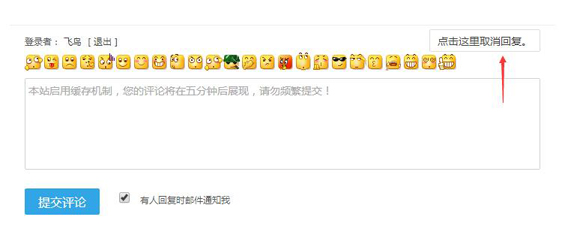 WordPress函数cancel_comment_reply_link() 自定义