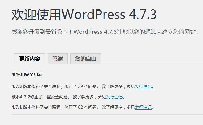 WordPress 4.7.3 中文版今晨发布