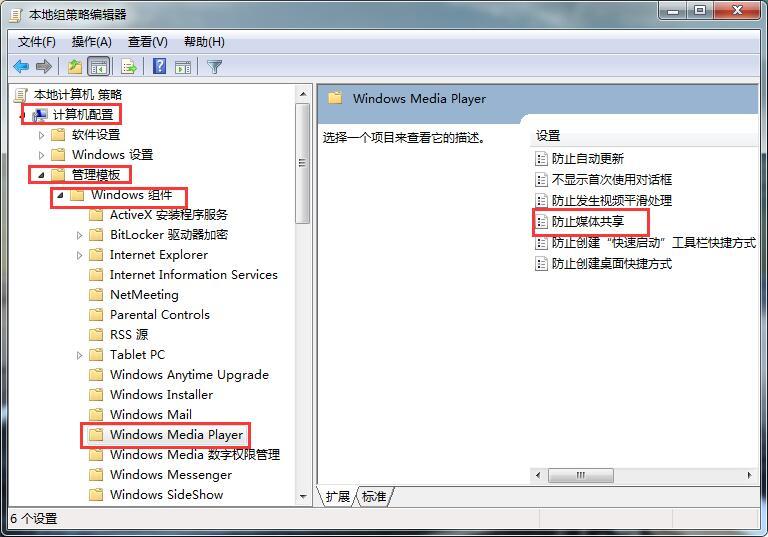 WMP网络共享服务是什么 怎么禁止启动