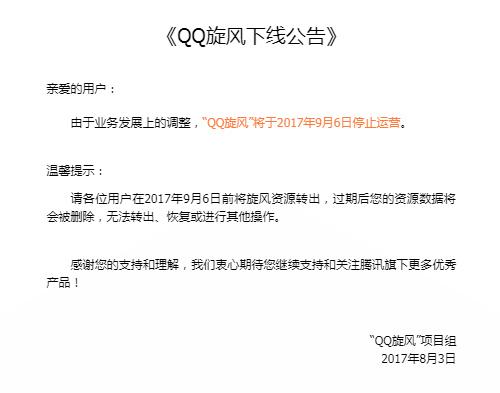 QQ旋风宣布停止运营 迅雷还能撑多久