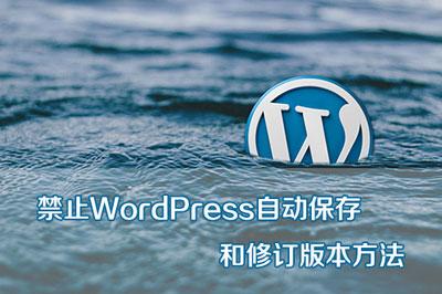 禁止WordPress自动保存和修订版本方法 支持4.8.1