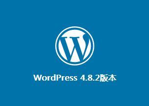 WordPress 4.8.2维护更新发布 修复安全漏洞