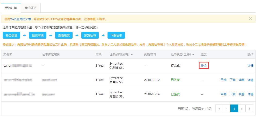 记录免费申请阿里云DV SSL证书操作流程
