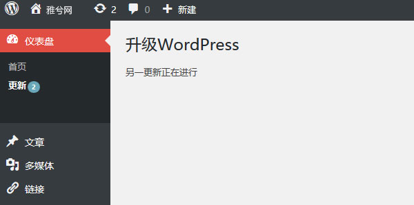 "WordPress升级失败提示""另一更新正在进行""完美解决方法"