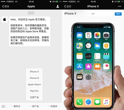 苹果官方竟然也开通了公众微信号 还能直接买产品