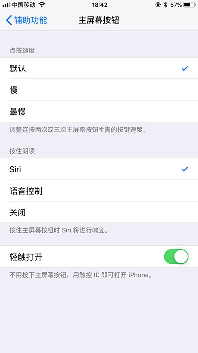 iPhone怎么设置不用按Home键就能解锁屏幕