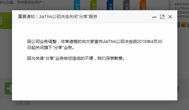 国内知名社会化分享按钮插件JiaThis宣布关闭