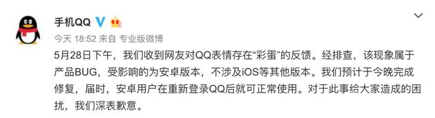 """腾讯官方回应手机QQ聊天""""彩蛋"""" 原来真相是这样"""