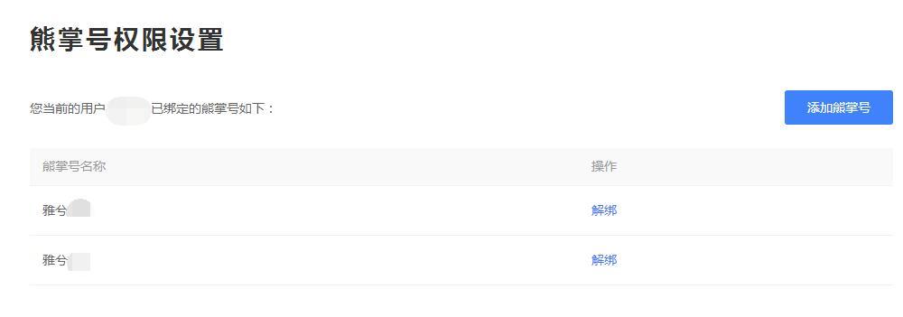 一个百度搜索资源平台账号怎样管理多个熊掌号?