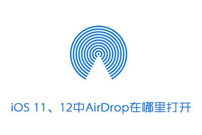 iOS11隔空投送AirDrop找不到 AirDrop在哪里