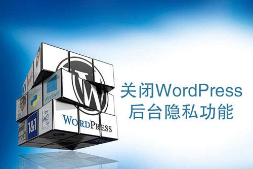移除WordPress后台隐私相关的页面