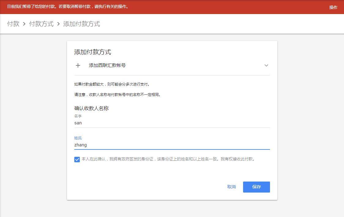 谷歌Adsense付款方式怎么添加西联汇款