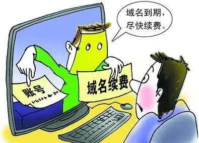 """网站主请警惕""""网络品牌注册到期""""骗局"""