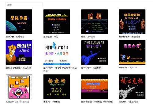 一个可以在线玩中文FC游戏的网站-Famicn