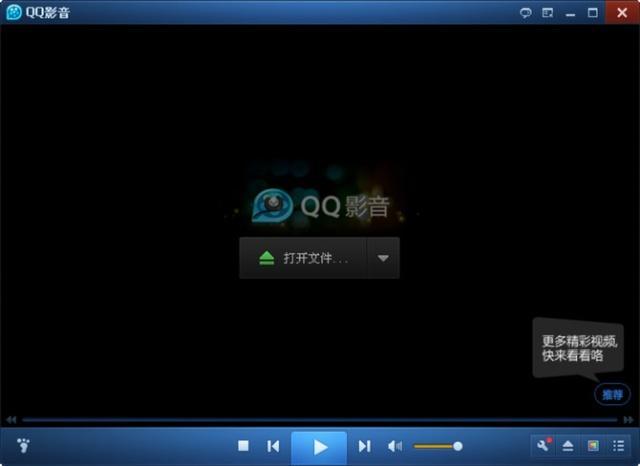 QQ影音原地复活  停更2年后发布新版本