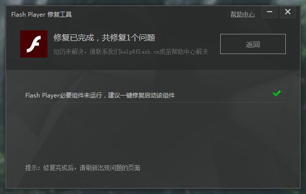 必要的系统组件未能正常运行 请修复Adobe Flash Player