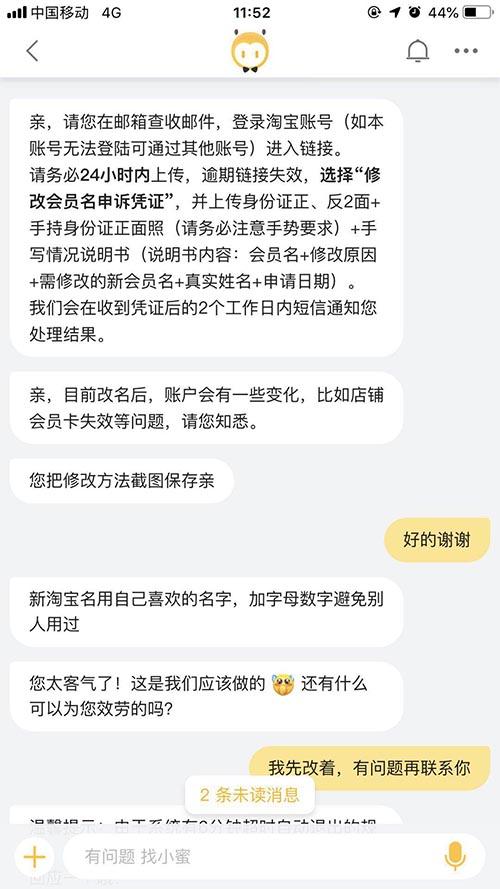 怎么修改淘宝会员名 旺旺id可以修改么?