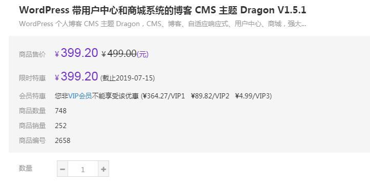 WordPress主题Dragon即将涨价 82折优惠码即将失效