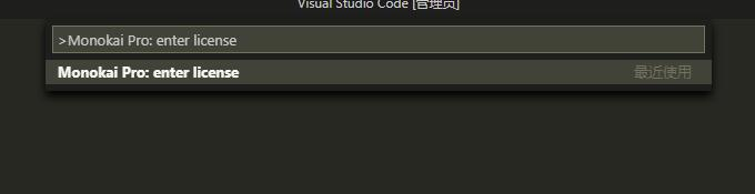 VS Code漂亮MonoKai Pro主题许可证